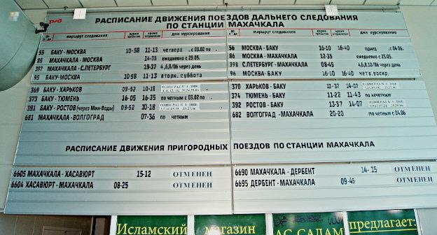стадион Казань поезд ростов волгоград расписание цена билета планирование отдыха